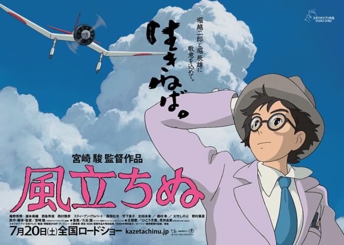 Kaze-Tachinu-Hayao-Miyazaki-The-Wind-Rises-3-1024x790