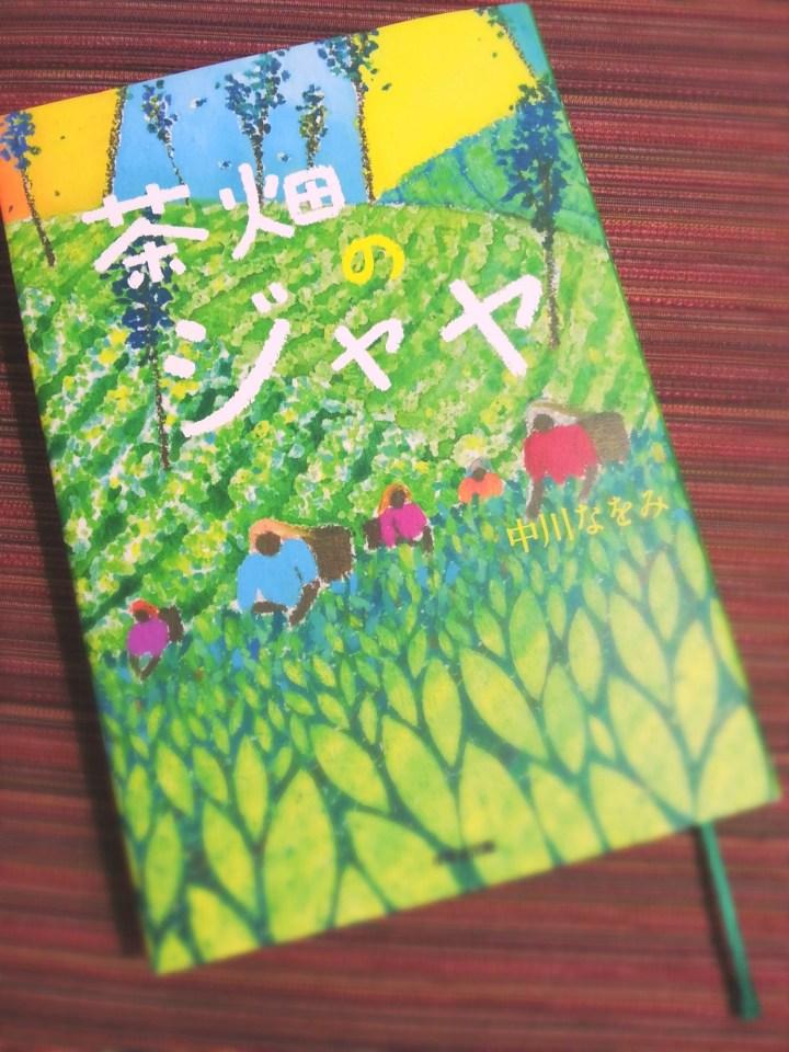リトルポット紅茶教室本の紹介