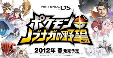 Pokemon-Nobunagas-Ambition-Trailer