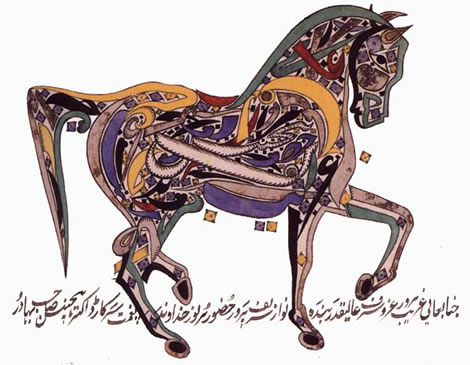 Zoomorphic calligraphy by Hassan Musa