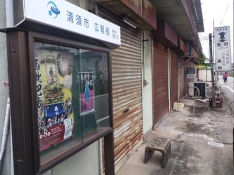 Abandoned Apartment Nagoya Japan
