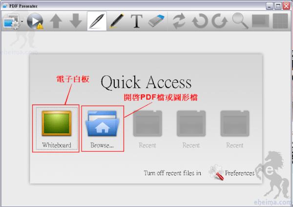 PDF Presenter簡報軟體