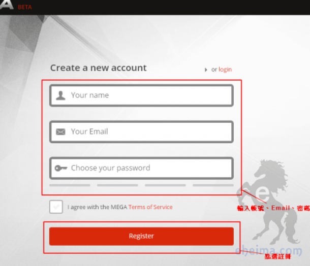 MEGA申請帳號