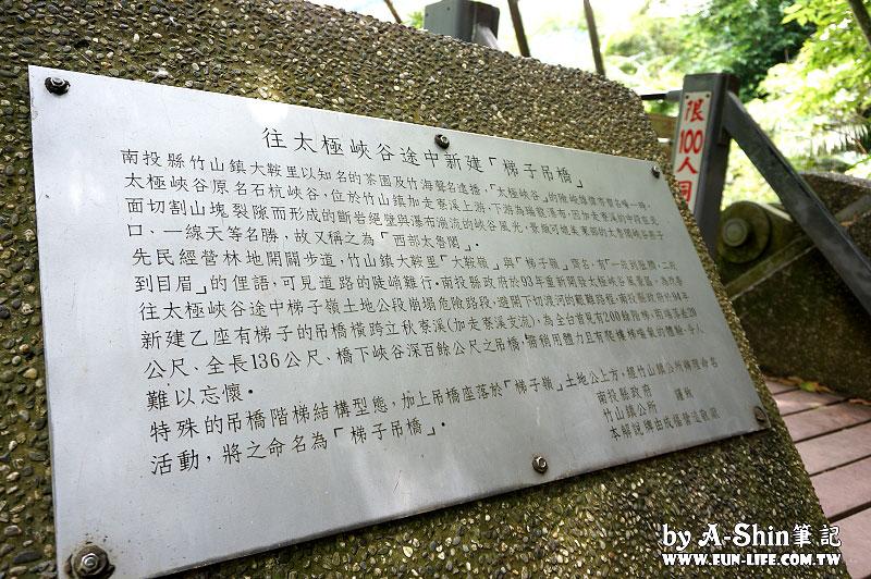 南投竹山遊-竹山天梯-太極峽谷-青龍瀑布25