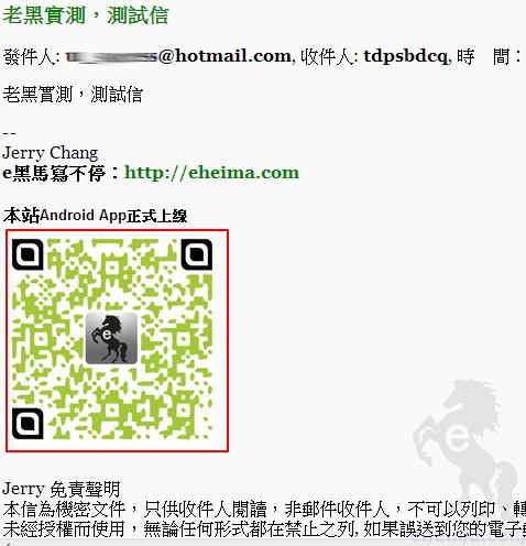 GuerrillaMail免費信箱教學