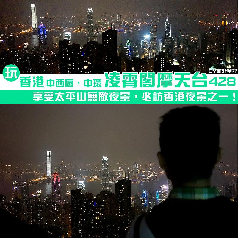 香港夜景,太平山夜景,凌霄閣摩天台428