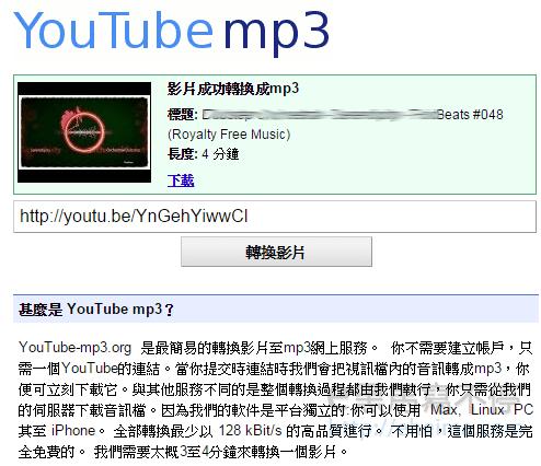 音樂下載YouTube轉MP3技巧