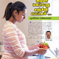 Mooligai medicines during Pregnancy