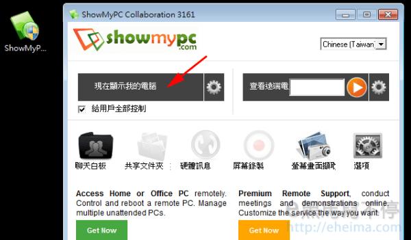 showmypc遠端桌面連線教學