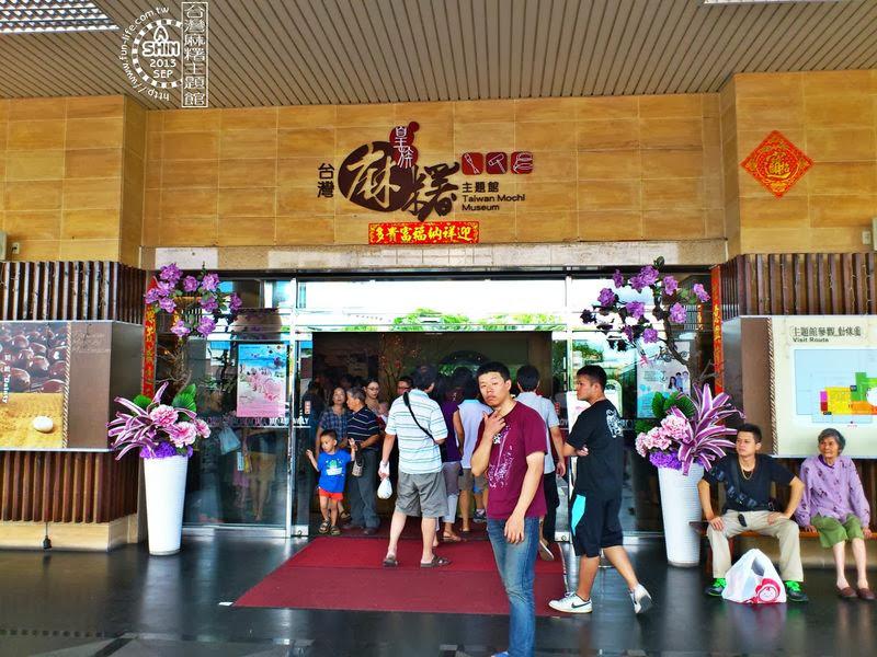 南投觀光工廠:台灣麻糬主題館