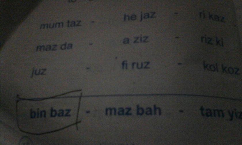 Kata BIN BAZZ (ulama wahabi) dalam Buku AISM (Anak Islam Suka Membaca)