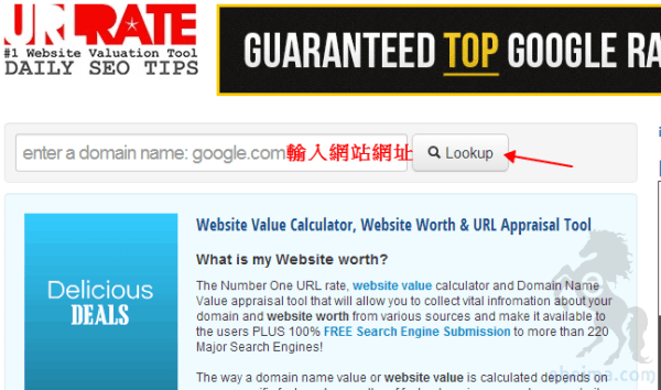 Website Value Calculator網站估價器