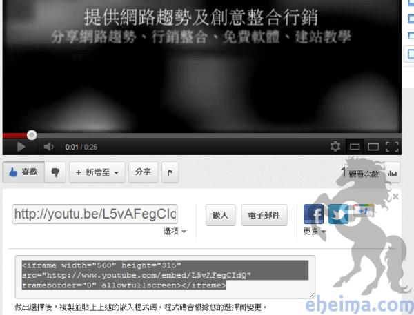 youtube嵌入語法複製