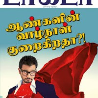 Read Kungumam Doctor Fortnightly Online - November 1-15, 2016