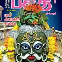 Thirukanitha Sani Peyarchi Palangal - Jothidar Shelvi
