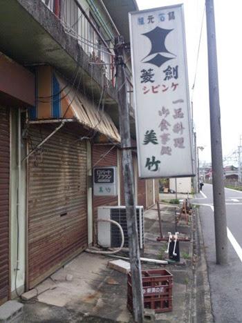 Abandoned Apartment Nagoya