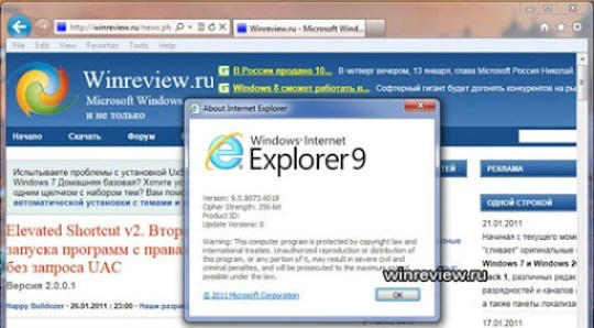 IE 9 RC escrow build leaks out ahead of public release