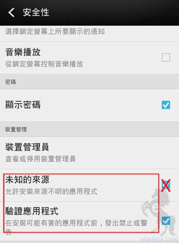 Android詐騙簡訊安全性設定