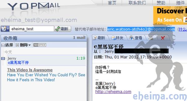 YOPMail收信測試