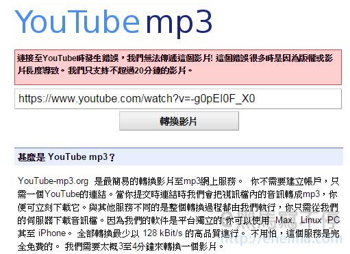 YouTubemp3下載提醒