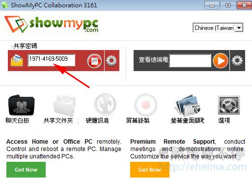 showmypc現在顯示我的電腦取得共享密碼