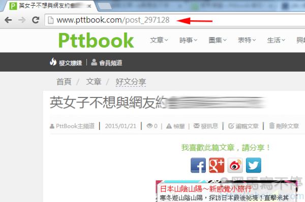 pttbook分享網址開始賺錢