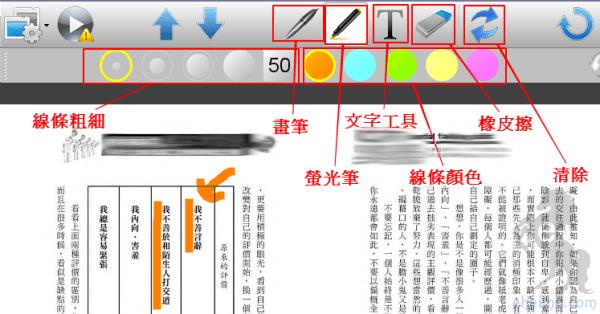 PDF簡報技巧工具