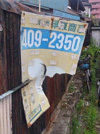 Abandoned Japan