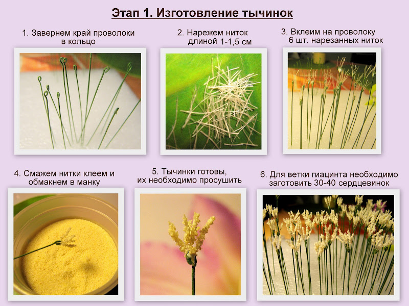 Как сделать тычинки для цветов своими руками мастер