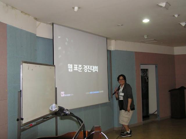 웹 표준 경진대회