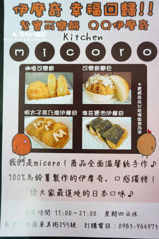 Micoeo可樂餅3