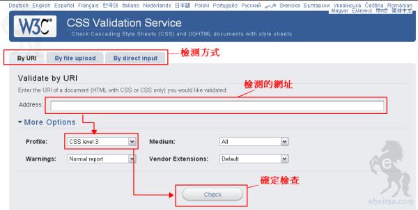 CSS3網站檢測