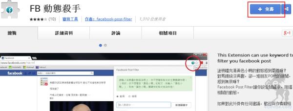 FaceBook動態殺手