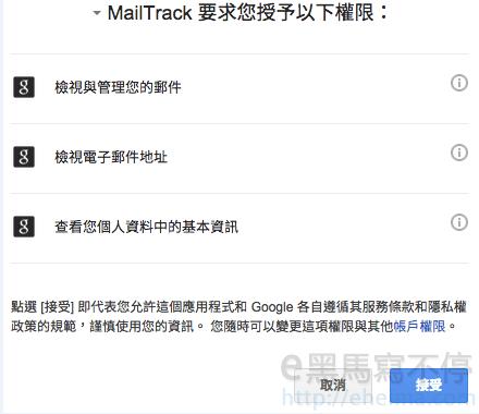 MailTrack發信也能知道對方是否已讀