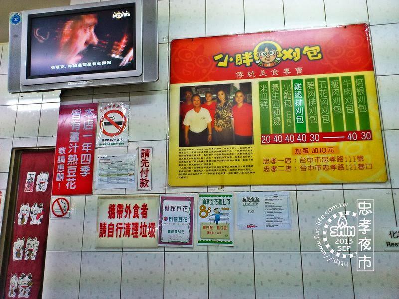 台中忠孝夜市之蔡家豆花&小胖刈包