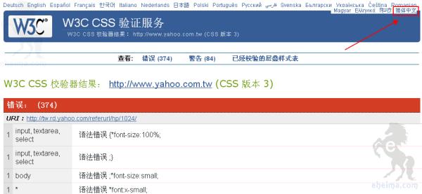 W3C CSS驗證服務