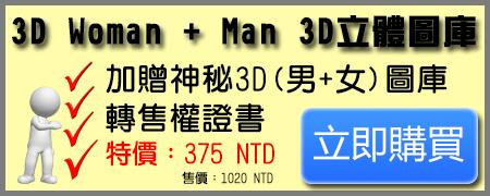 立即購買:3DWomanMan立體圖庫