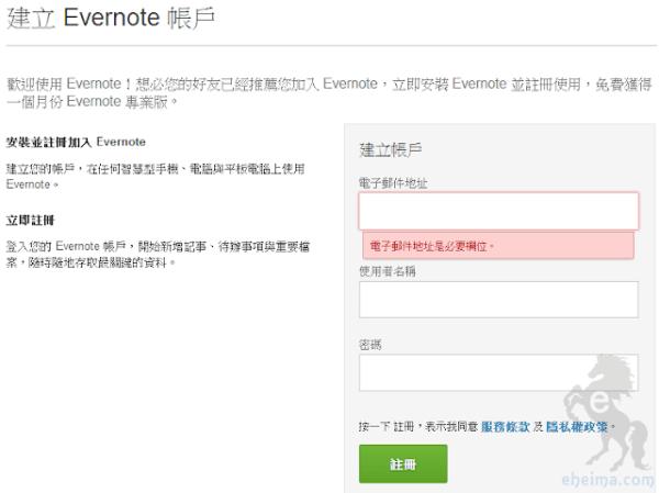 活用Evernote