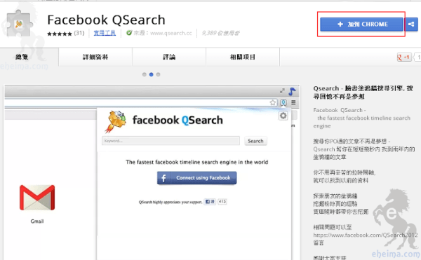 facebook Qsearch Chrome擴充功能