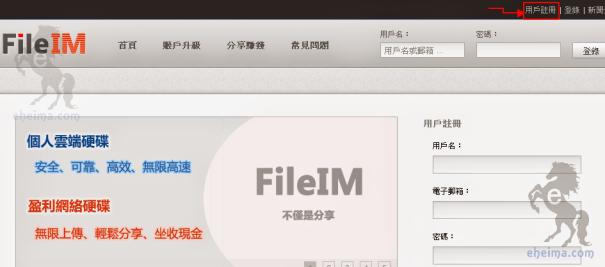 FileIM免費註冊教學