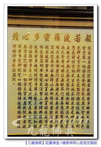 绸布佛联搭配著实木的高级艺术框~
