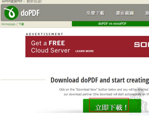 doPDF轉檔工具