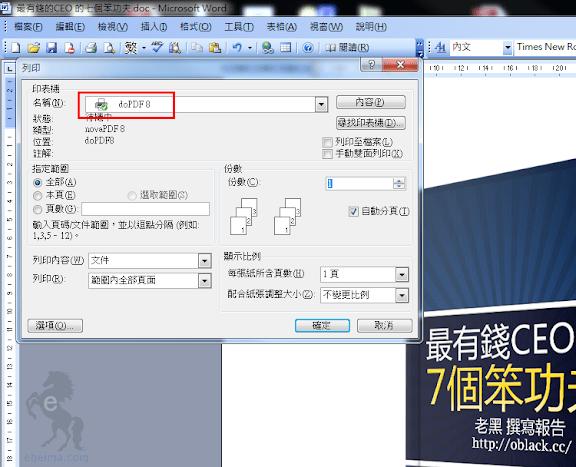 dopdf免費PDF轉檔教學
