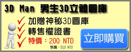 立即購買:3DMan男生立體圖庫