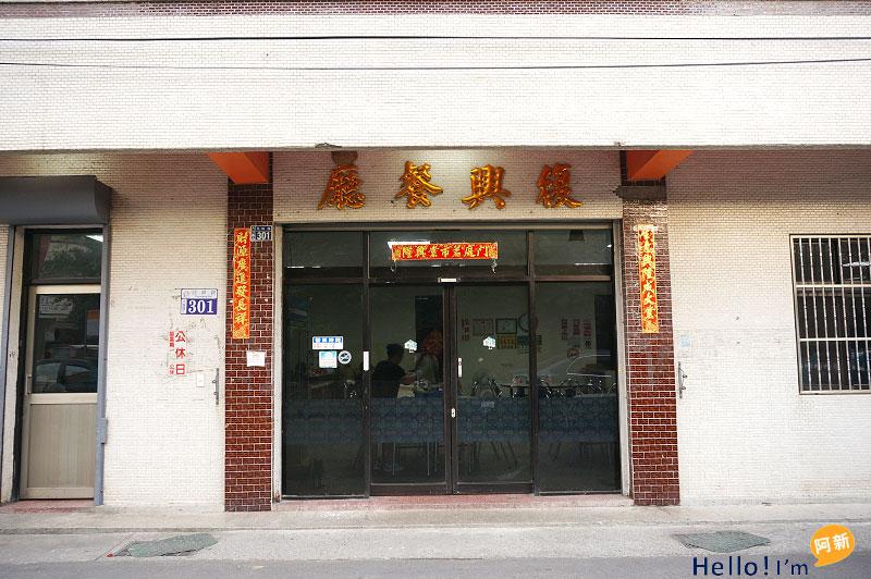 台中眷村菜餐廳,孟記復興餐廳-3
