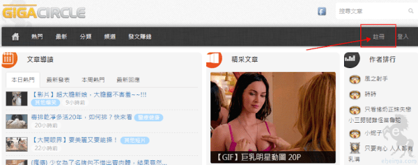 GIGACIRCLE娛樂分享平台教學