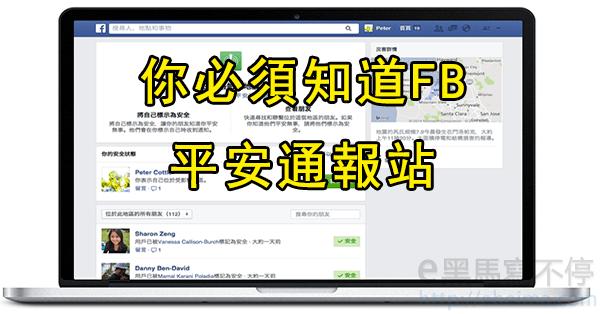 FaceBook平安通報站