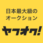 http://octoba.net/archives/20150602-android-app-yafuoku-433862.html