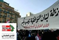 Des étudiants, enseignants et employés appellent l'AUB à boycotter les ministres et condamnent les récentes répressions