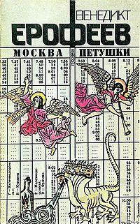 Moscow_Petushki
